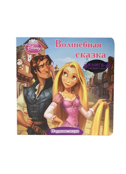 Токарева Е.: Принцессы. Волшебная сказка. Прочитай сказку, потом переверни книгу и отгадай чудесные загадки!
