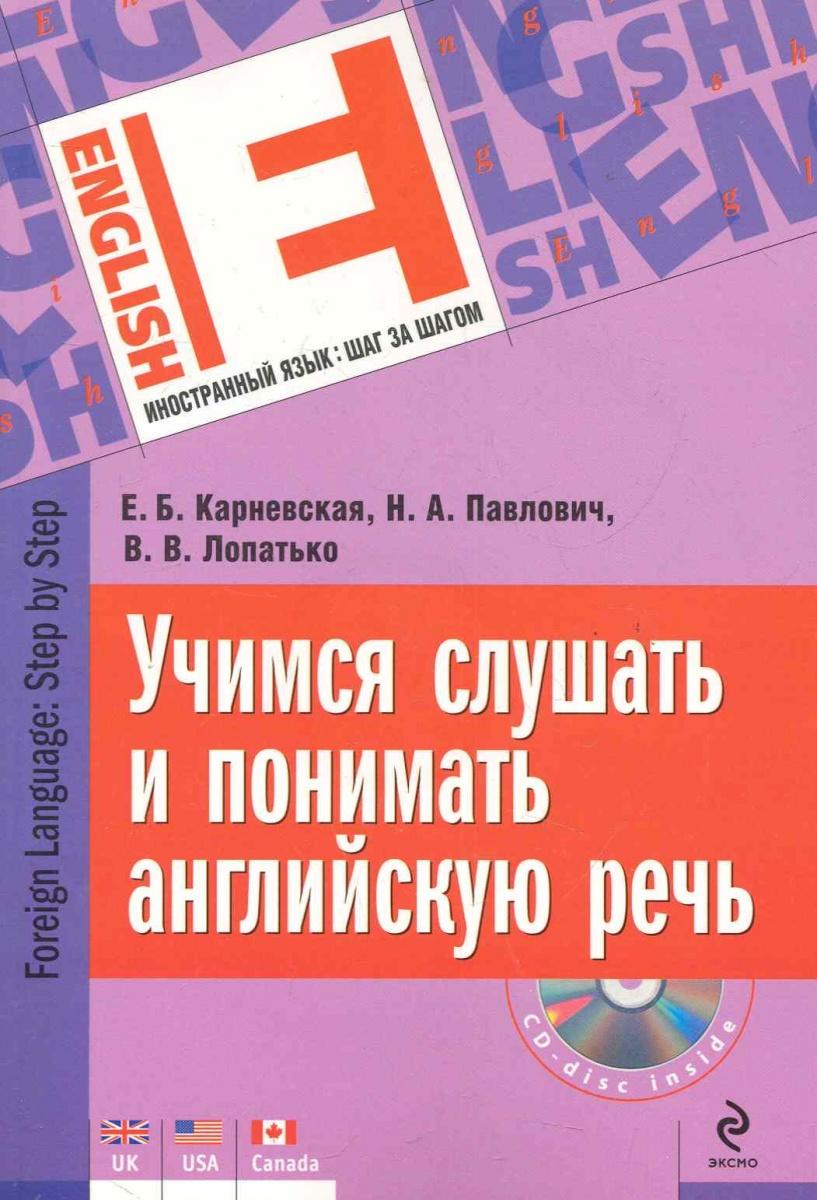 Карневская Е., Павлович Н., Лопатько В. Учимся слушать и понимать английскую речь