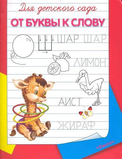 Для детского сада От буквы к слову