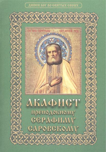 Акафист преподоному Серафиму Саровскому