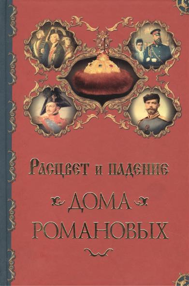 Фильм падение династии романовых 1927