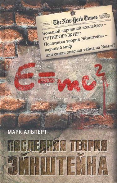 Альперт М. Последняя теория Эйнштейна айгнер м комбинаторная теория