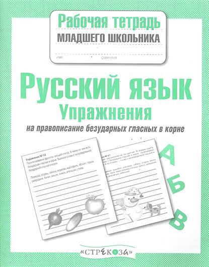 Никитина Е.: Русский язык Упражнения на правописание…