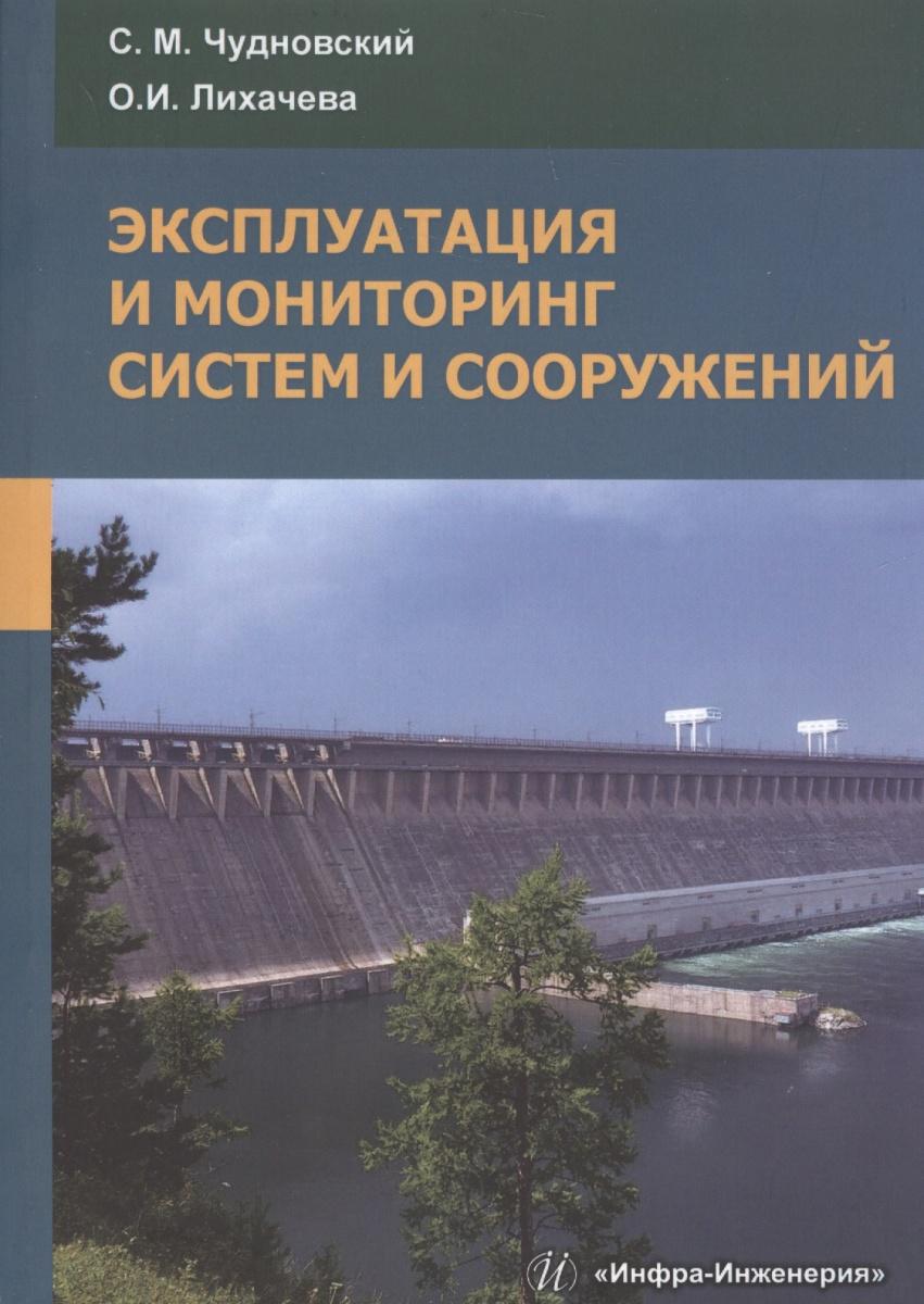 Эксплуатация и мониторинг систем и сооружений. Учебное пособие от Читай-город