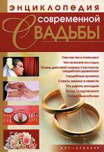 Калинина А. (сост) Энц. современной свадьбы о н калинина основы аэрокосмофотосъемки
