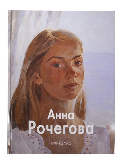 Анна Рочегова