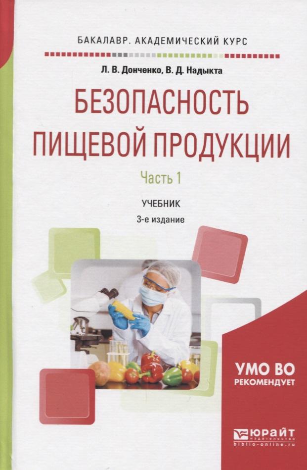 Безопасность пищевой продукции. Учебник. Часть 1 (УМО ВО рекомендует)