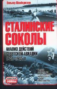 Сталинские соколы Анализ действий советской авиации в 1941-1945гг