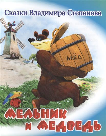 Степанов В.: Мельник и медведь