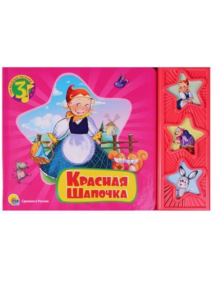 Дюжикова А. (ред.) Красная Шапочка. Три веселых песенки. Книжка со звуковым модулем песенки для малышей книжка игрушка