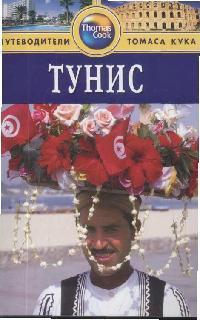 Дарк Д. Тунис Путеводитель
