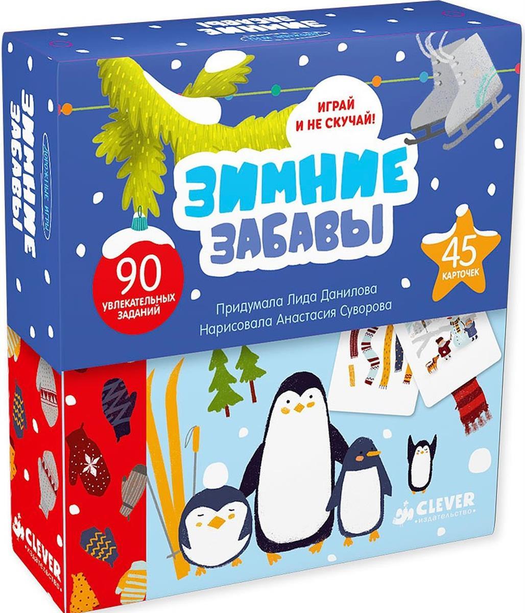 Данилова Л. Зимние забавы. 90 увлекательных заданий. 45 карточек цена