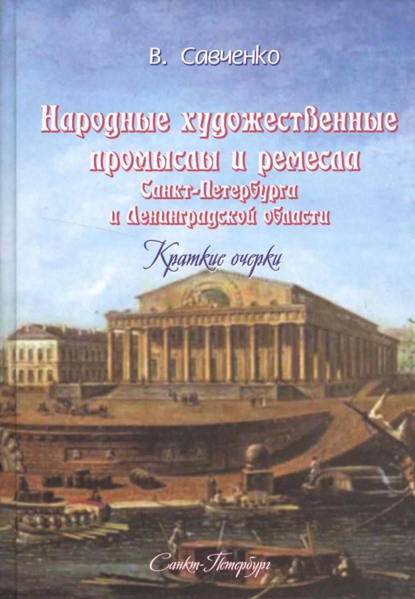 Народные художественные промыслы и ремесла Санкт-Петербурга и Ленинградской области. Краткие очерки