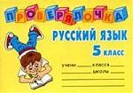 Ушакова О. Русский язык 5 кл ушакова о математика 2 кл