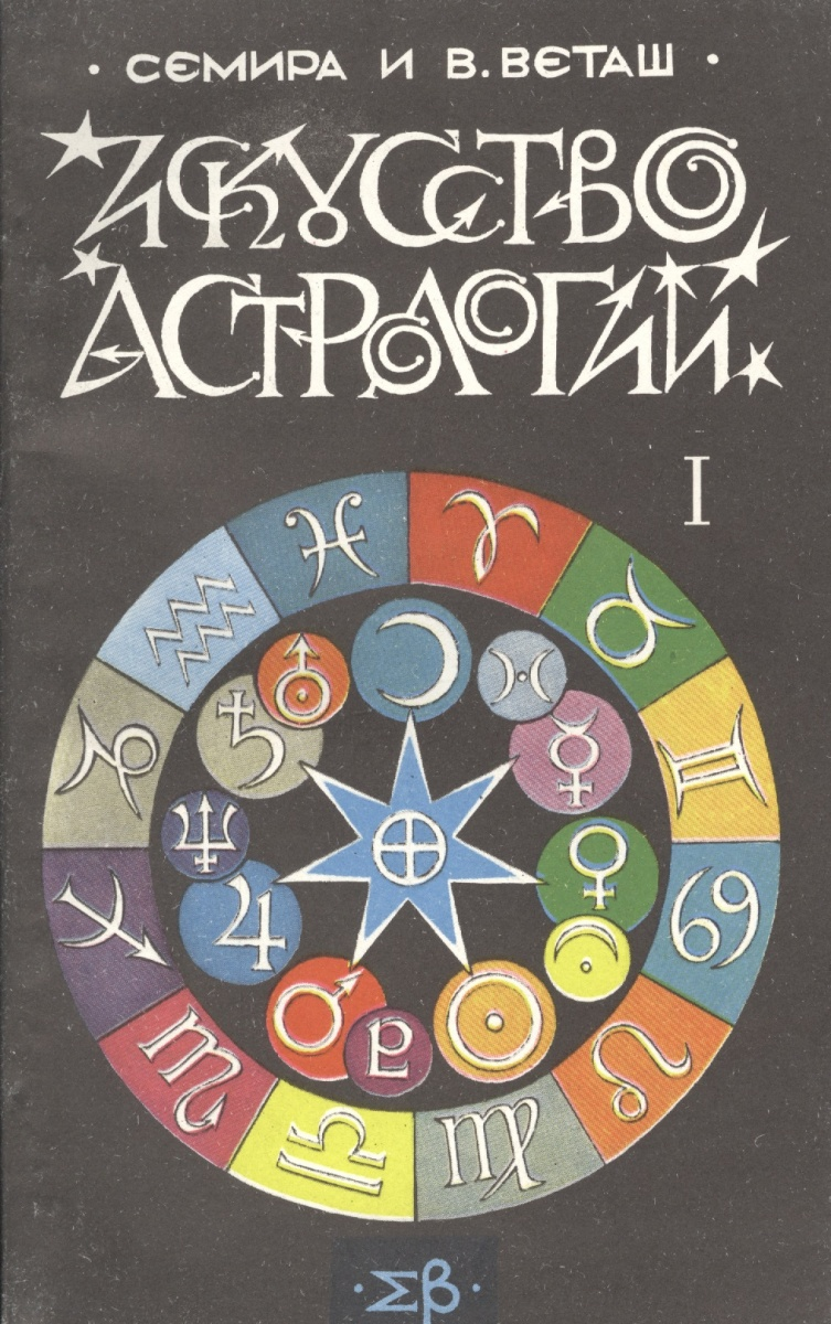 Искусство астрологии  ч.2