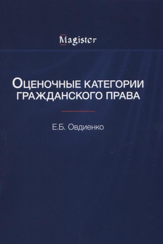Овдиенко Е. Оценочные категории гражданского права сколько стоит купить права категории b