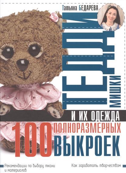 Мишки Тедди и их одежда. 100 полноразмерных выкроек
