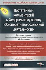 Пост. комментарий к ФЗ Об оперативно-розыскной деятельности