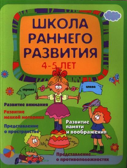 Калинина Е. Школа раннего развития. 4-5 лет электросамокат ezip e 4 5