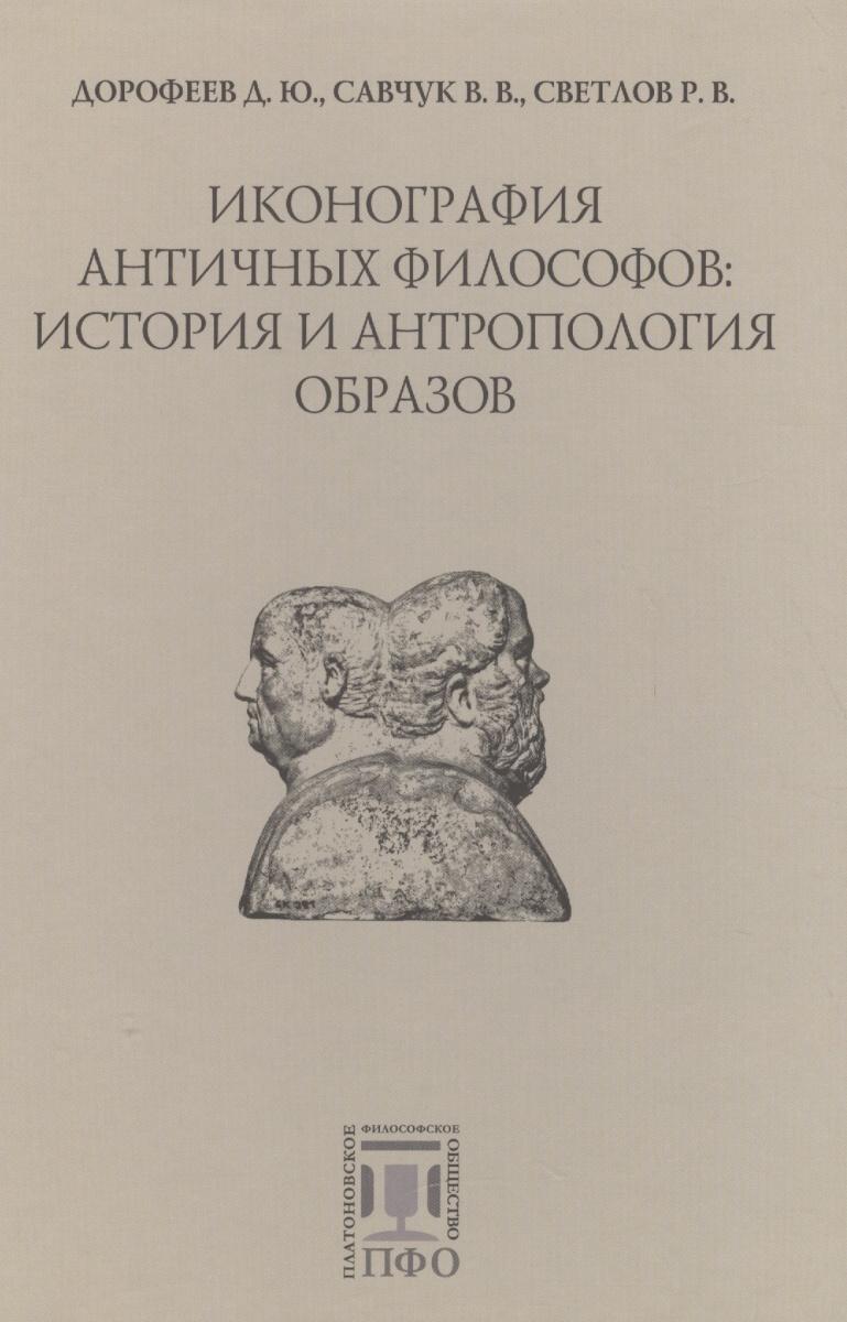 Иконография античных философов: история и антропология образов