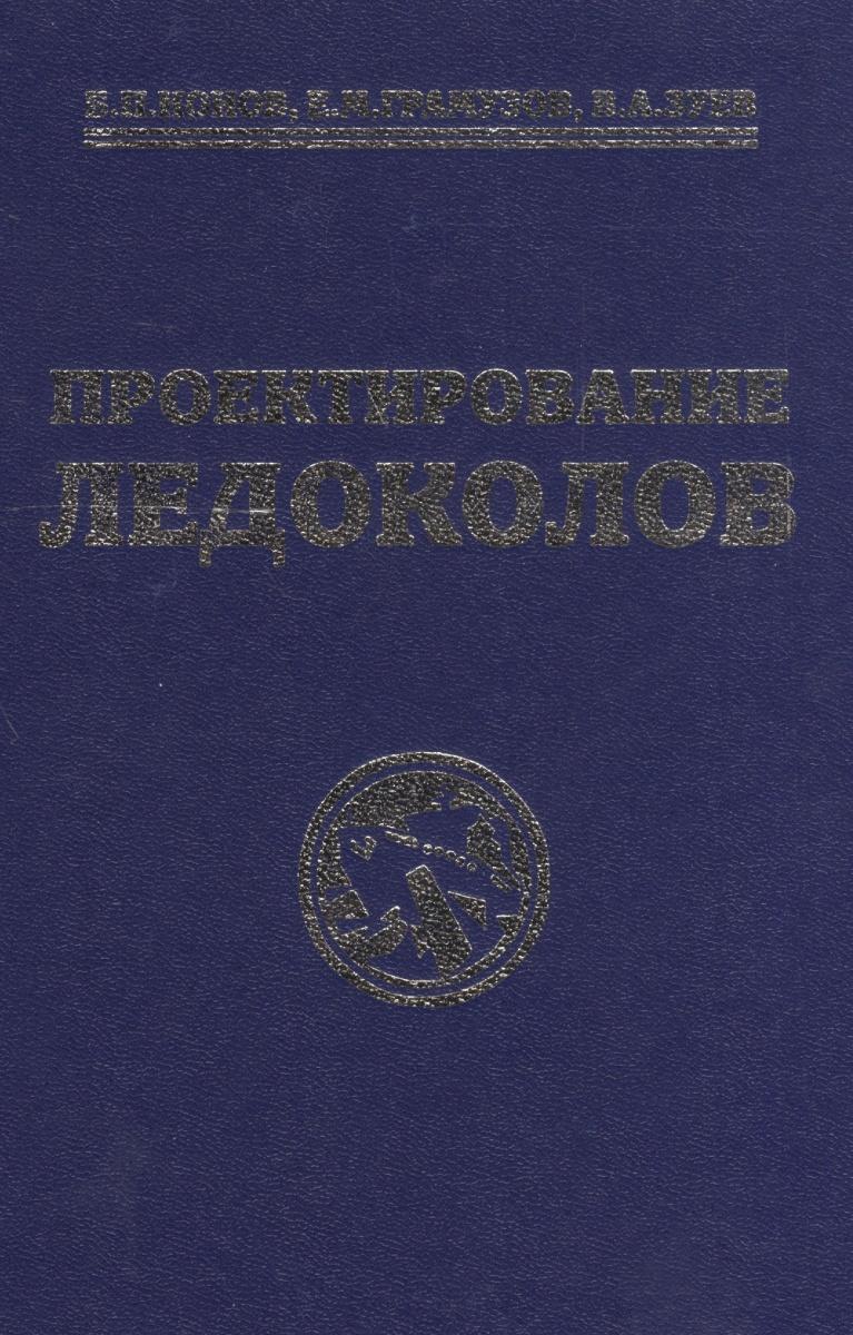 Ионов Б., Грамузов Е., Зуев В. Проектирование ледоколов владимир зуев вертикальные провода