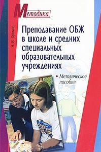 Преподавание ОБЖ в школе и средних спец. обр. учрежд.