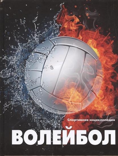 Усольцева О. (ред.) Волейбол