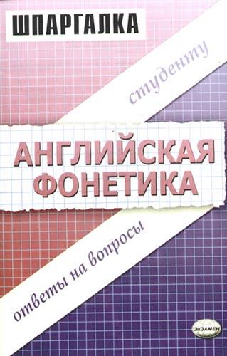 Шпаргалка Английская фонетика