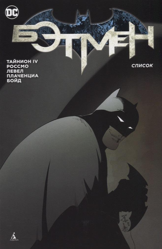 Тайнион VI Дж. Бэтмен. Список vi j31 iw
