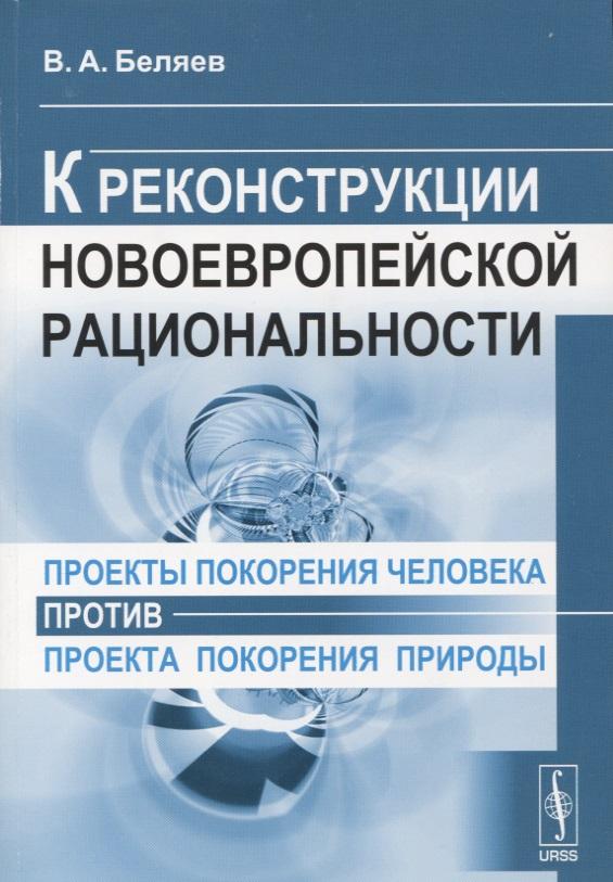 Проекты покорения человека против проекта покорения природы К реконструкции новоевропейской рациональности
