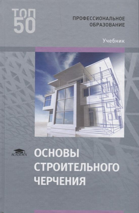 Гусарова Е., Митина Т., Полежаев Ю. Основы строительного черчения. Учебник