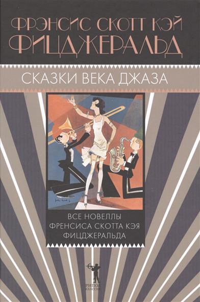 Фицджеральд Ф. Сказки века джаза