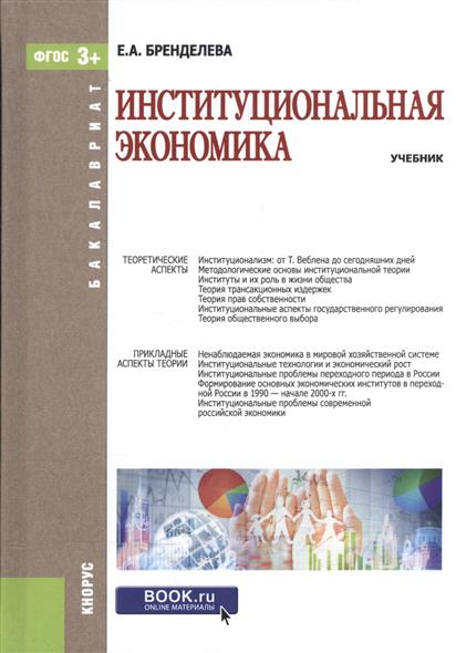 Бренделева Е. Институциональная экономика. Учебник  пищулов виктор михайлович институциональная экономика