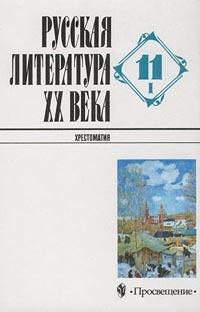 Русская литература 20 века 11 кл ч.1
