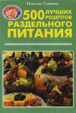 Семенова Н. 500 лучших рецептов раздельного питания