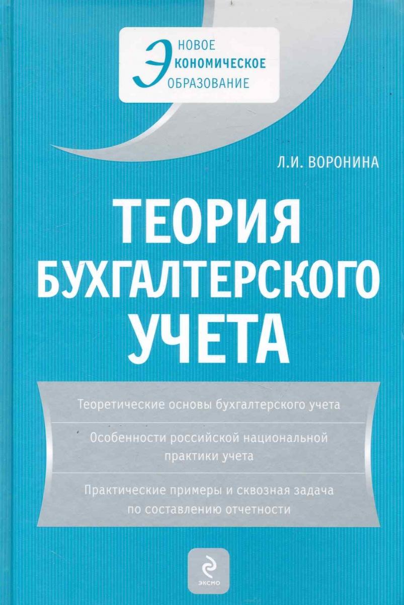 Теория бухгалтерского учета Учеб. пос.