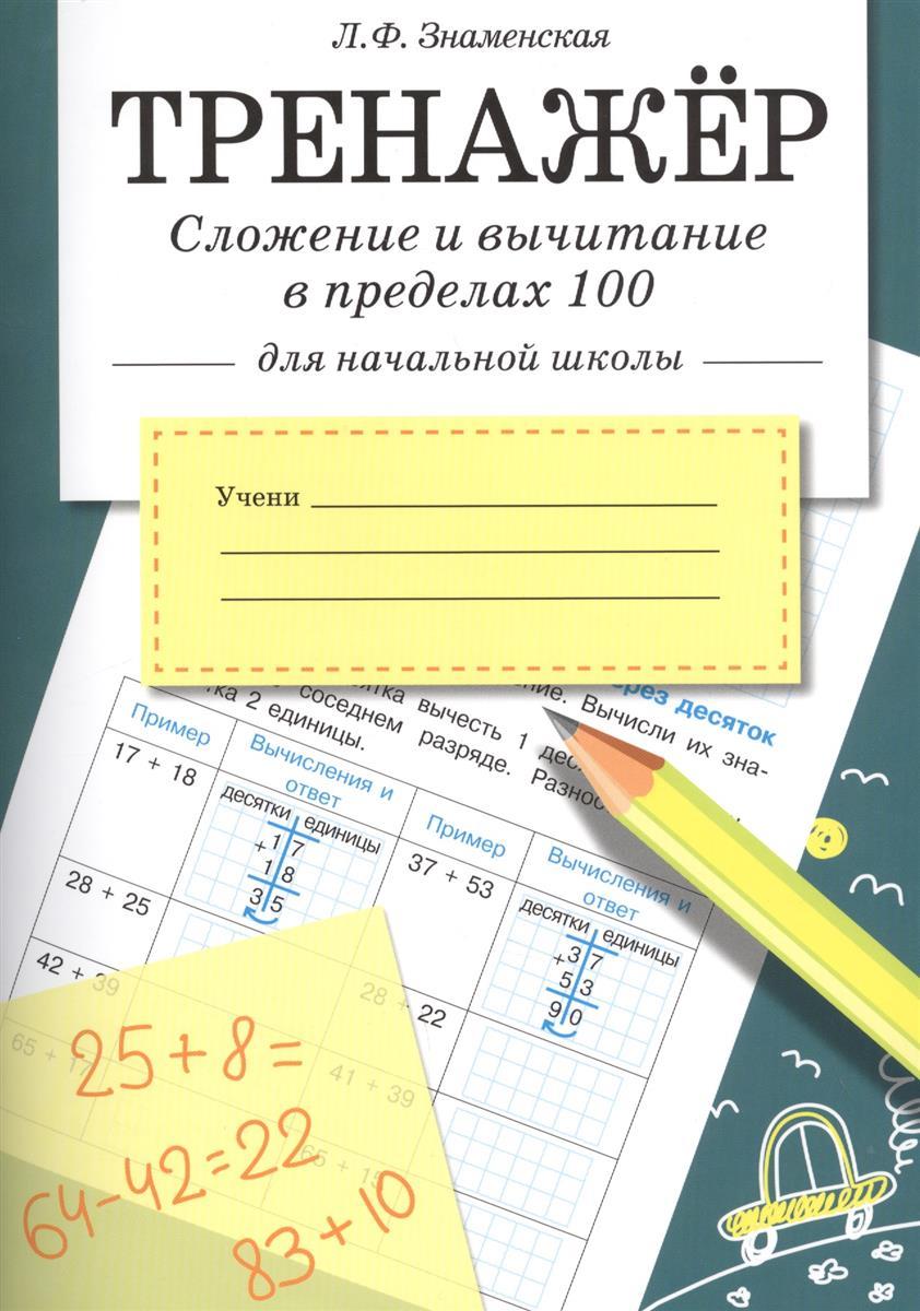 Тренажер. Сложение и вычитание в пределах 100 для начальной школы