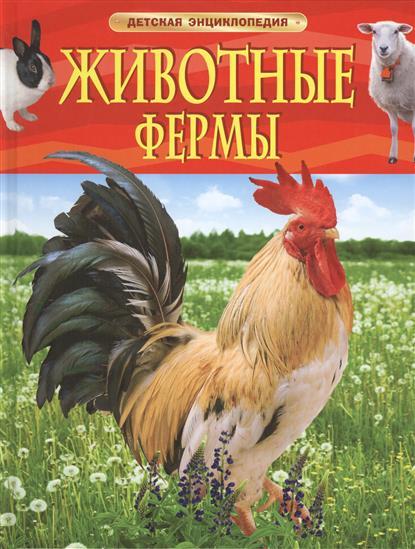 Травина И. (пер.) Животные фермы