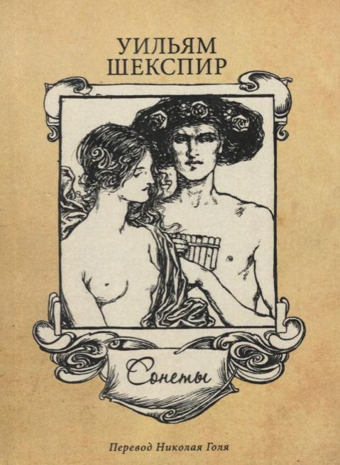 купить Шекспир У. Сонеты по цене 622 рублей