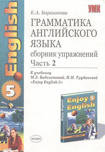Грамматика англ. языка 8 кл Сб. упр. ч.2