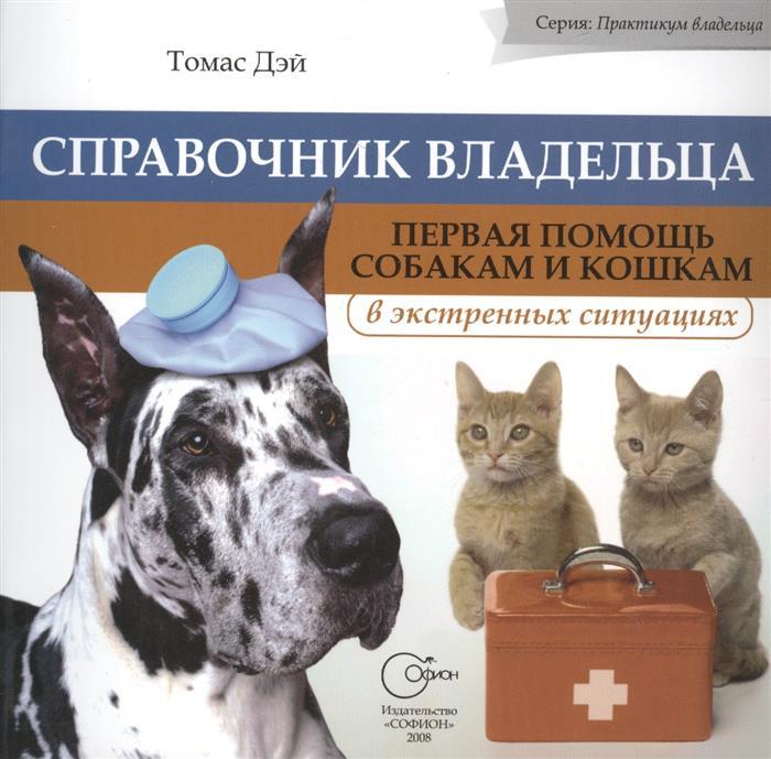 Дэй Т. Справочник владельца. Первая помощь собакам и кошкам в экстренных ситцациях