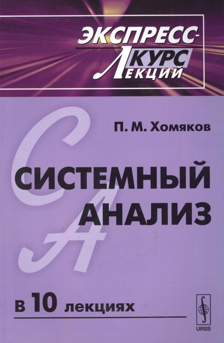 все цены на Хомяков П. Системный анализ: Экспресс-курс лекций