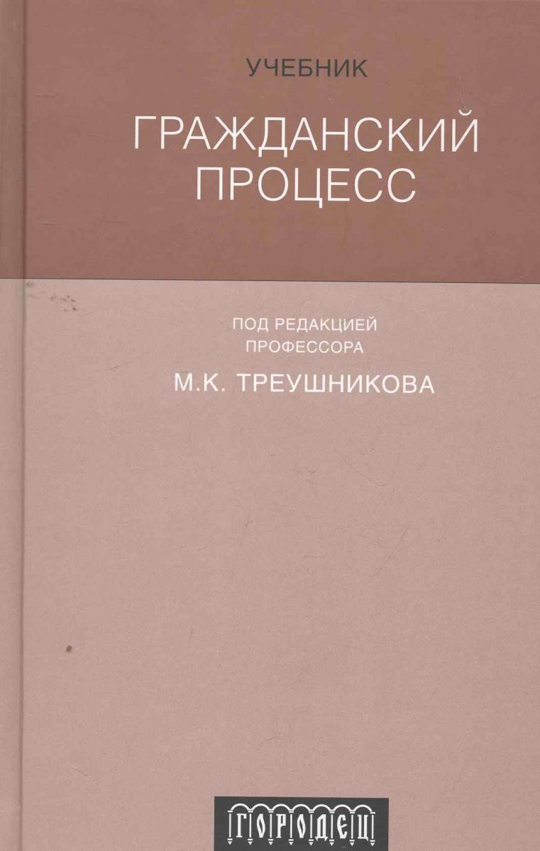 Треушников М. (ред.) Гражданский процесс Учебник м к треушников судебные доказательства
