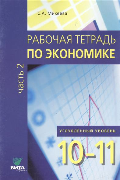 Книга Рабочая тетрадь по экономике. Углубленный уровень. 10-11 классы. Часть 2. Михеева С.