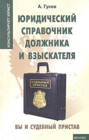 Юридический справочник должника и взыскателя