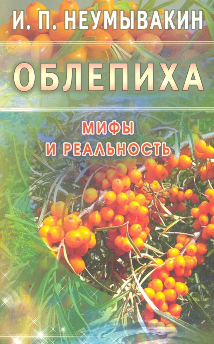 Неумывакин И. Облепиха Мифы и реальность неумывакин и  энциклопедия растительных