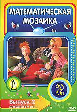 Математическая мозаика выпуск 2 (DVD) (С-поставка)