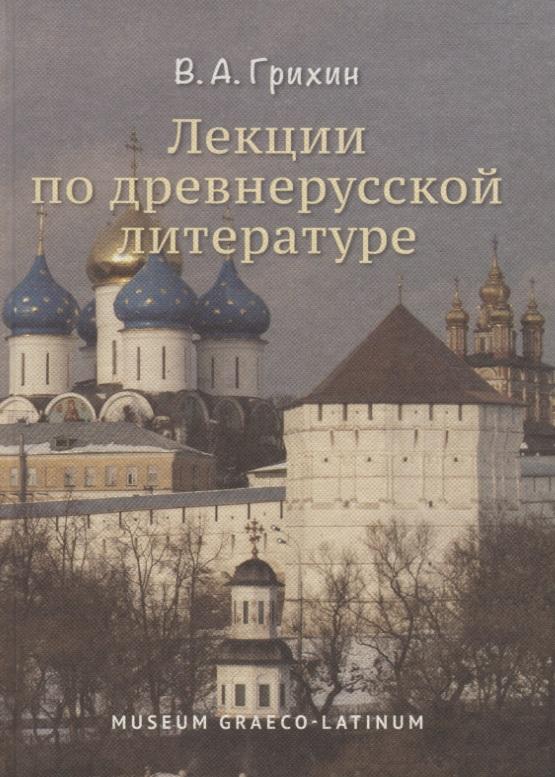 Грихин В. Лекции по древнерусской литературе издательство иддк лекции по экономике
