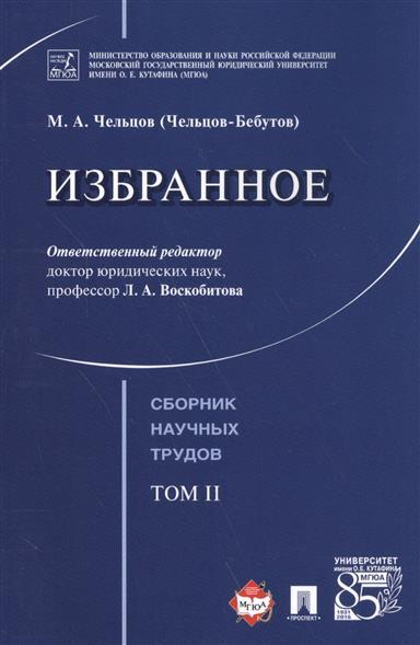 Чельцов М. Избранное. Сборник научных трудов. Том II magellan magellan настольная игра мафия люкс