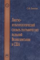 Лингвокультурологический словарь географических названий Великобритании и США